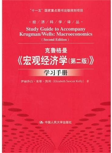 """克鲁格曼《宏观经济学(第二版)》学习手册(经济科学译丛;""""十一五""""国家重点图书出版规划项目)"""