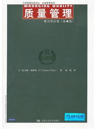 质量管理:整合供应链(第4版)(工商管理经典译丛·运营管理系列)