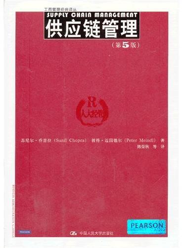 供应链管理(第5版)(工商管理经典译丛)