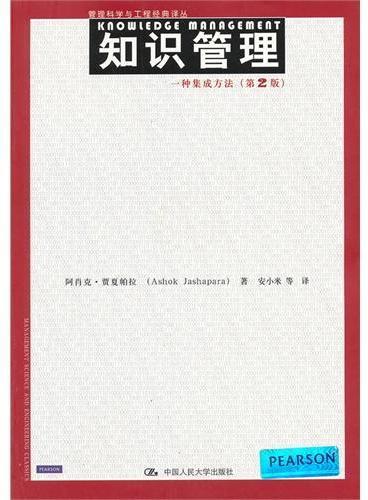 知识管理:一种集成方法(第2版)(管理科学与工程经典译丛)