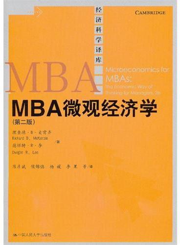 MBA 微观经济学(第二版)(经济科学译库)