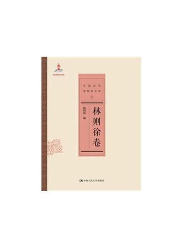 林则徐卷(中国近代思想家文库)