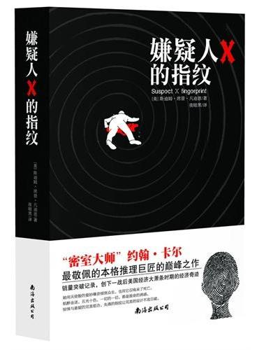 嫌疑人x的指纹