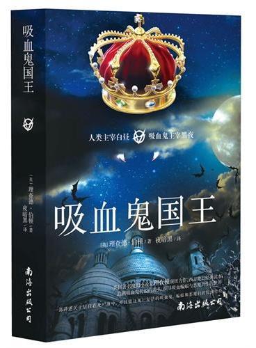 吸血鬼系列:吸血鬼国王