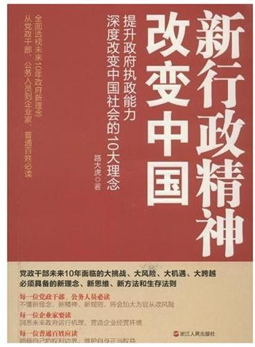 新行政精神改变中国(一本提供给党政干部、公务人员阅读的优秀读本)