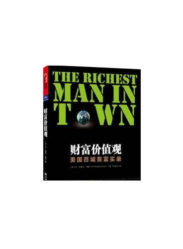 财富价值观:美国百城首富实录