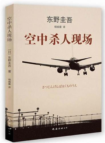 东野圭吾:空中杀人现场(万米高空中的惊险之旅)