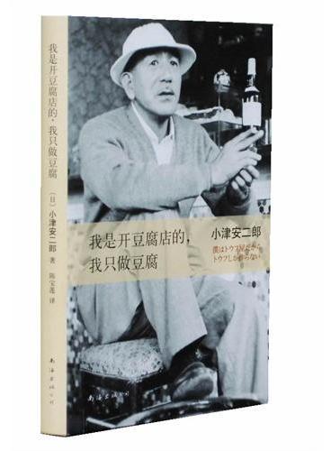我是开豆腐店的,我只做豆腐(著名导演小津安二郎亲自写下的人生故事,唯一授权中文简体版)