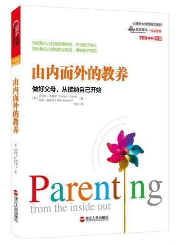 由内而外的教养:做好父母,从接纳自己开始(美国著名心理学大师西格尔教养力作,好莱坞知名导演斯皮尔伯格睡前必读书,献给对自己的童年并不满意的父母们。)
