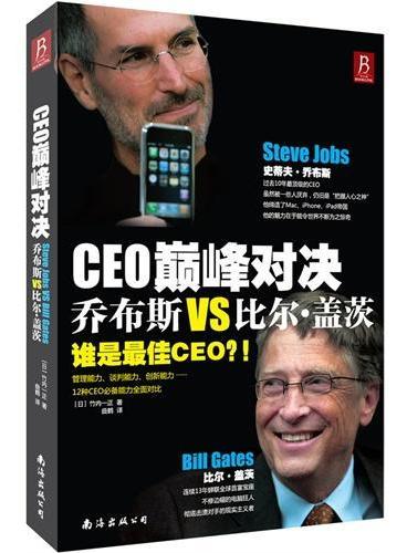 CEO巅峰对决:乔布斯VS比尔·盖茨(两个天才的正面对决,谁是最佳CEO?!管理能力、谈判能力、创新能力……12种CEO必备能力全面对比)
