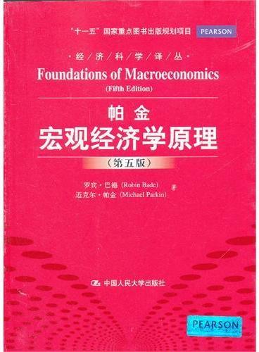 """宏观经济学原理(第五版)(经济科学译丛;""""十一五""""国家重点图书出版规划项目)"""