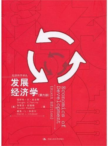 发展经济学(第六版)(经济科学译丛)