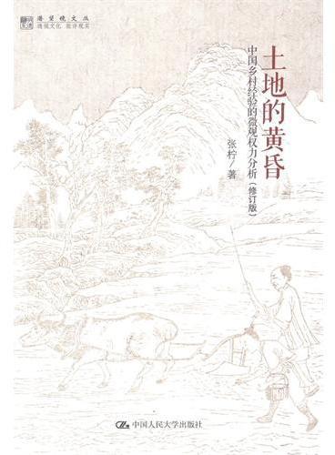 土地的黄昏:中国乡村经验的微观权力分析(修订版)(明德书系·潜望镜文丛)
