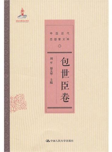 包世臣卷(中国近代思想家文库)
