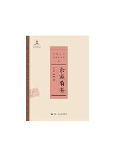 余家菊卷(中国近代思想家文库)