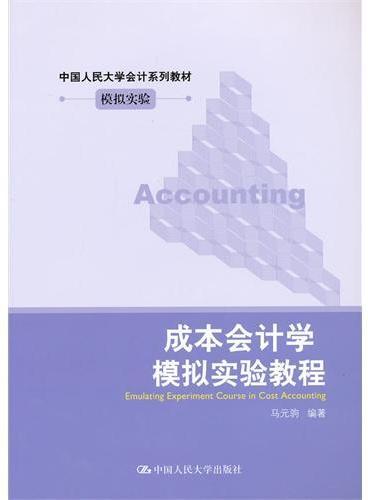 成本会计学模拟实验教程(中国人民大学会计系列教材·模拟实验)