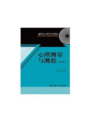 心理测量与测验(第2版)(21世纪心理学系列教材)