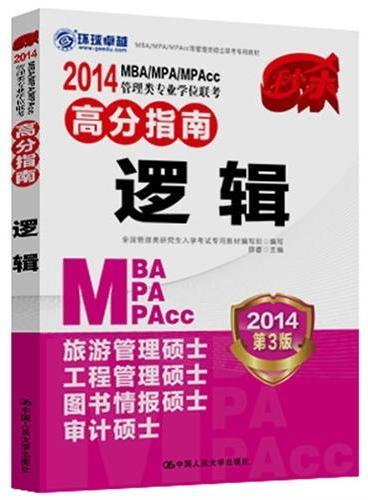 2014 MBA/MPA/MPAcc管理类专业学位联考高分指南 逻辑   第3版