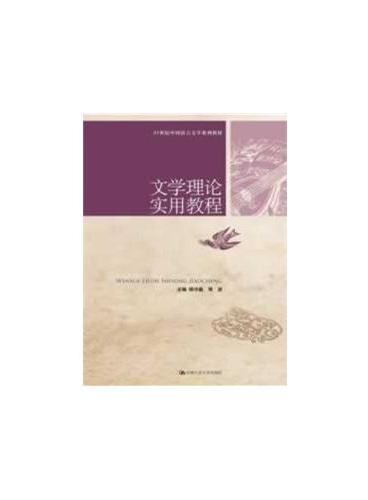 文学理论实用教程(21世纪中国语言文学系列教材)
