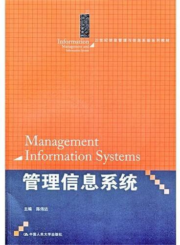 管理信息系统(21世纪信息管理与信息系统系列教材)