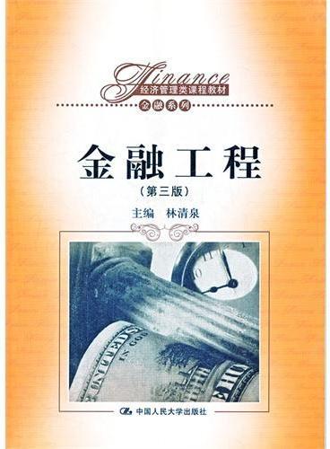 金融工程(第三版)(经济管理类课程教材·金融系列)
