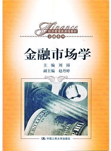 金融市场学(经济管理类课程教材·金融系列)