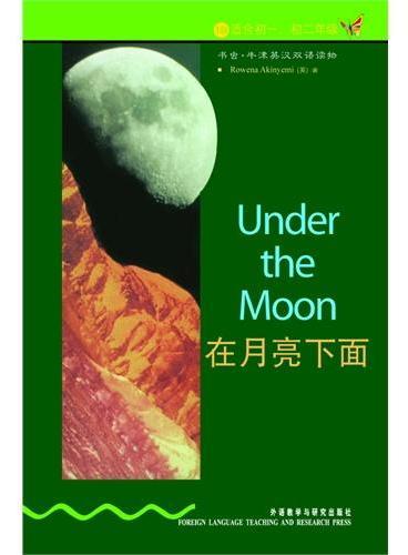 在月亮下面(第一级上.适合初一初二.新版)(书虫.牛津英汉双语读物)