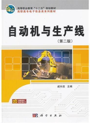 自动机与生产线(第二版)