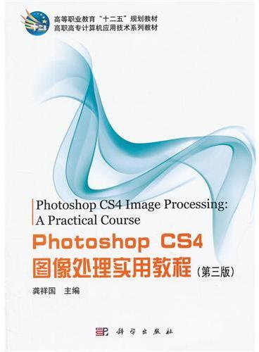 Photoshop_CS4图像处理实用教程(第三版)