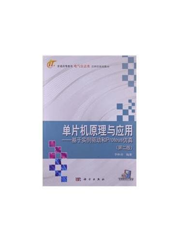单片机原理与应用基于实例驱动和Proteus仿真(第二版)