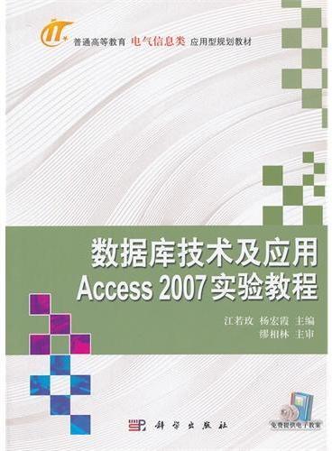 数据库技术及应用Assess2007实验教程