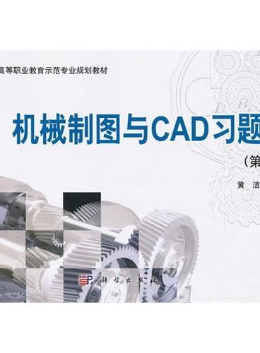 机械制图与CAD习题集(第2版)