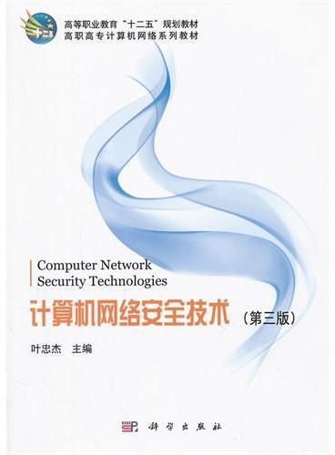 计算机网络安全技术(第三版)