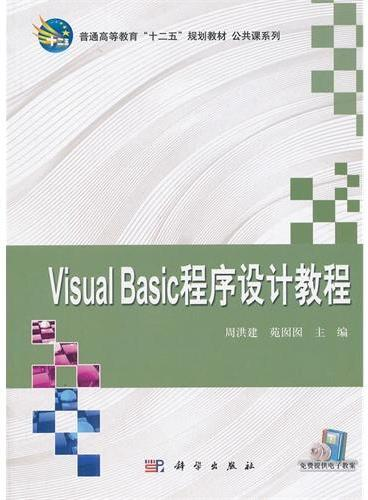Visual_Basic程序设计教程