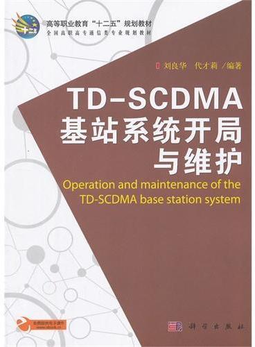TDSCDMA基站系统开局与维护