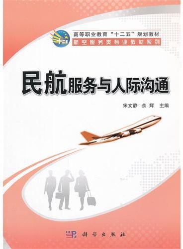 民航服务与人际沟通