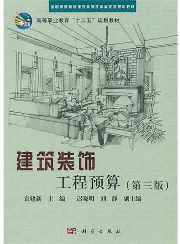建筑装饰工程预算(第三版)