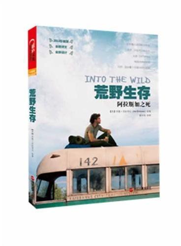 《荒野生存:阿拉斯加之死》(2013珍藏版)(最杰出探险类作家乔恩·克拉考尔成名作,长踞《纽约时报》畅销书榜两年,肖恩·潘执著十年编导同名电影。)