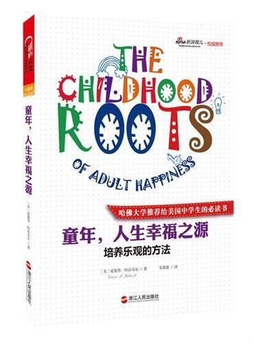 童年,人生幸福之源:培养乐观的方法(哈佛大学推荐必读的50本书之一,《出版人周刊》年度最佳畅销书)