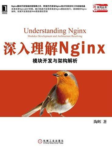 《深入理解Nginx:模块开发与架构解析》(阿里巴巴资深Nginx专家撰写,透彻解析Nginx架构,详解Nginx模块开发方法和技巧)