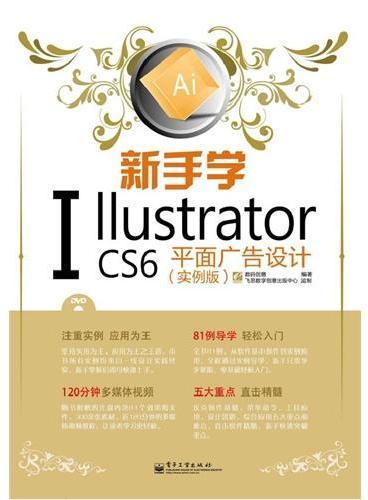 新手学Illustrator CS6平面广告设计(实例版)(全彩)(含DVD光盘1张)