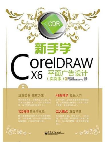 新手学CorelDRAW X6平面广告设计(实例版)(含DVD光盘1张)(全彩)