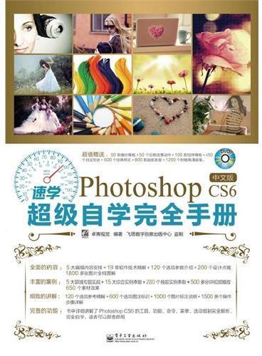 速学Photoshop CS6中文版超级自学完全手册(含DVD光盘1张)(全彩)