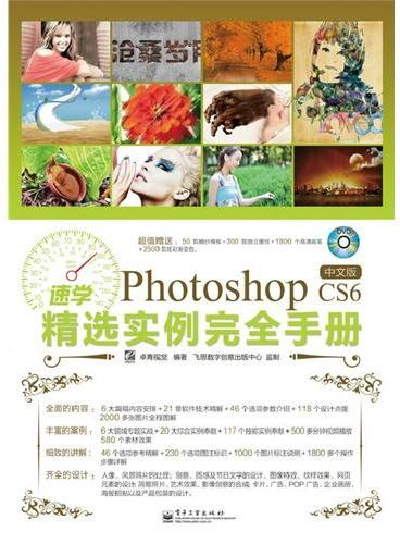 速学Photoshop CS6中文版精选实例完全手册(全彩)(含CD光盘1张)