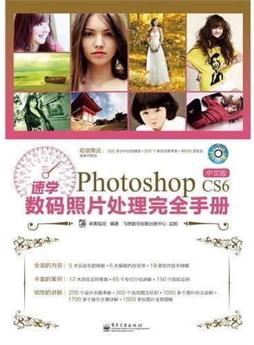 速学Photoshop CS6中文版数码照片处理完全手册(全彩)(含DVD光盘1张)