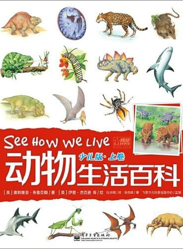 动物生活百科.少儿版.上卷(全彩)