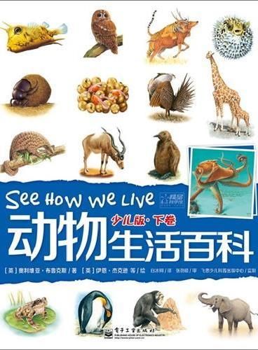 动物生活百科.少儿版.下卷(全彩)