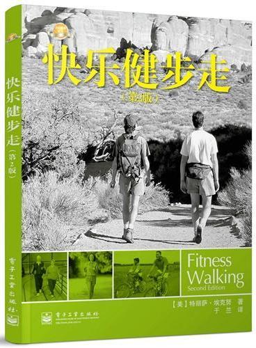 快乐健步走(第2版)