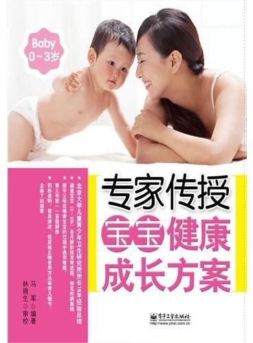 专家传授宝宝健康成长方案(0~3岁)(双色)