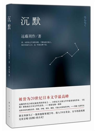 沉默(战后日本文学代表作,被誉为20世纪日本文学最高峰)